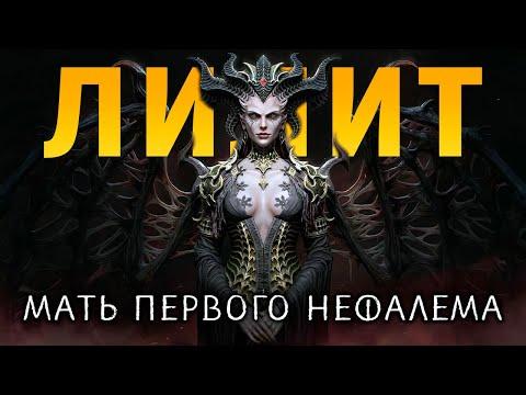 Мать нефалемов Лилит: Страшные тайны игры Diablo 4
