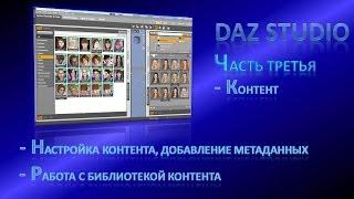 Daz Studio, урок 03 - Библиотека контента