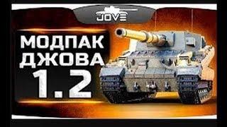 МОДПАК ДЖОВА 1.2 ● Свежие Моды Для Танков