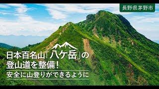 ふるさと納税で応援! 日本の百名山「八ヶ岳」の登山道を整備!