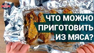 Что можно приготовить из мяса на обед или ужин?   Вкусные и сочные мясные блюда