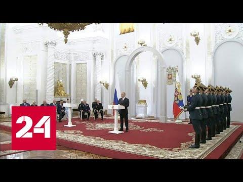 Президент поздравил россиян и вручил госнаграды  Россия 24