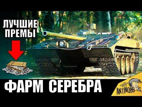 ТОП премиум танков 8 уровня WoT 2021