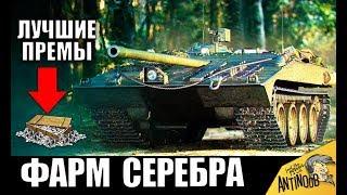 5 ЛУЧШИХ ПРЕМ ТАНКОВ ДЛЯ ФАРМА СЕРЕБРА! САМЫЕ ПРИБЫЛЬНЫЕ ИМБЫ в World of Tanks