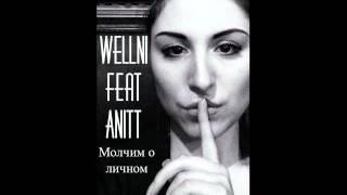 Wellni feat Anitt – Молчим о личном