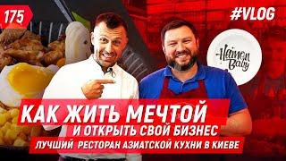 Как жить мечтой и открыть свой бизнес. Лучший  ресторан азиатской кухни в Киеве.