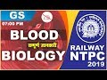 Blood | Biology |  Railway NTPC Class 2019 | GS | 7:00 PM