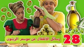 فوزي موزي وتوتي -  رسائل الأطفال عن موسم الزيتون - Children`s photos about olive harvest season