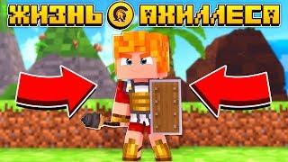 МАЙНКРАФТ ЖИЗНЬ АХИЛЕССА\Minecraft Achilles\Майнкрафт сериал средневековье