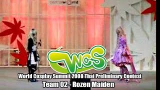 WCS2008 Thai : Team 2 : Rozen Maiden