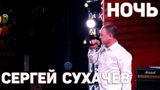 Смотреть клип Сергей Сухачев - Ночь