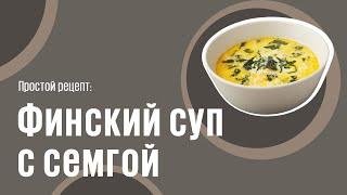 Финский суп с семгой видео рецепт   простые рецепты от Дании