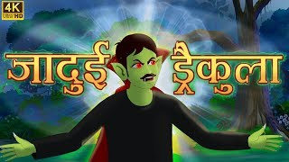 जादुई ड्रेकुला | Magical Vampire | Hindi Kahaniya | Bedtime Moral Stories | Hindi Fairy Tale