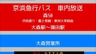 京浜急行バス 森50系統 鬼足袋線 車内放送