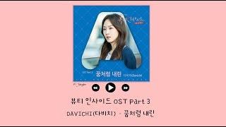 [韓繁中字] DAVICHI(다비치) - 如夢般降臨(꿈처럼 내린) - 愛上變身情人 Beauty Inside OST Part 3