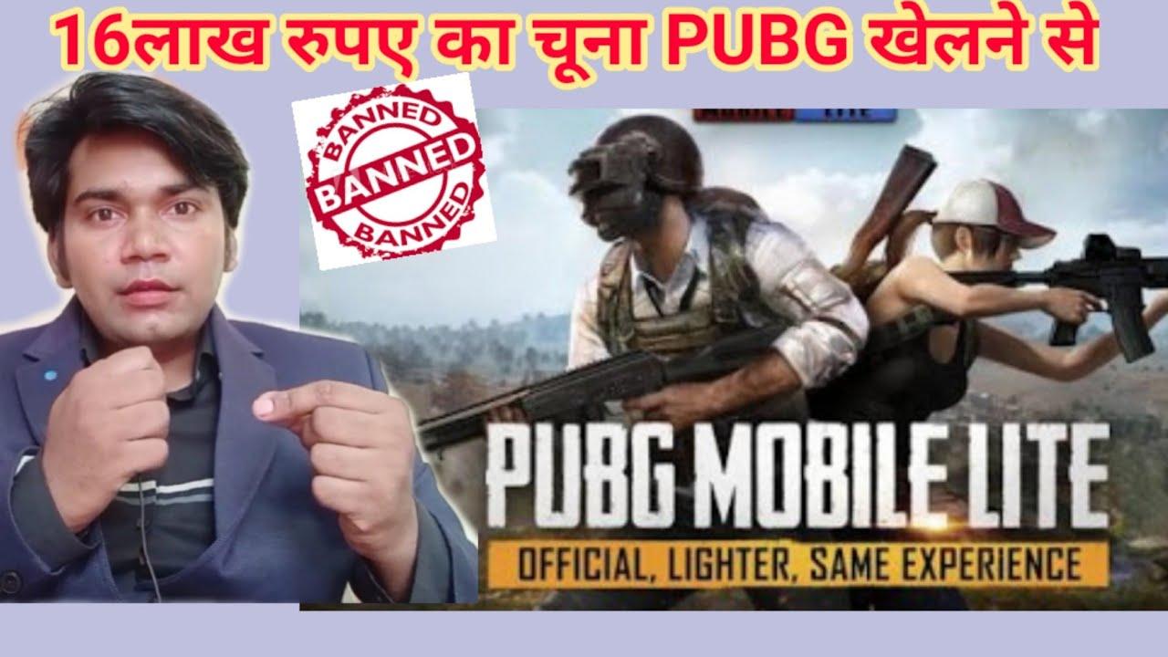 #PUBGviral 16लाख रुपए का घाटा लगा PUBG  खेलने से
