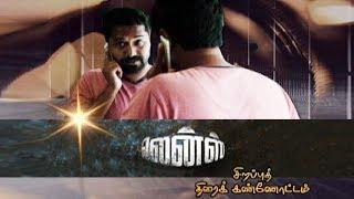 Lens Movie   Jayaprakash Radakrishnan   Anandsami   Sirappu Nigazhchi   Kalaignar TV