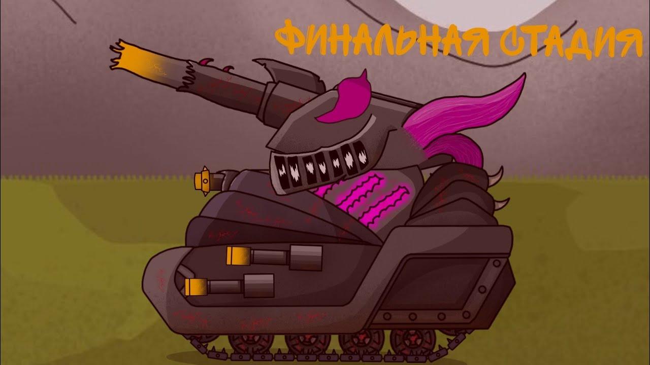Финальная Стадия - Мультики про танки