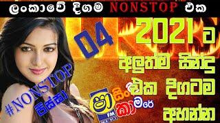 2021 sinhala nonstop Song    sinhala non stop    sinhala songs 2021   Top Nonstop Sinhala   Sihina