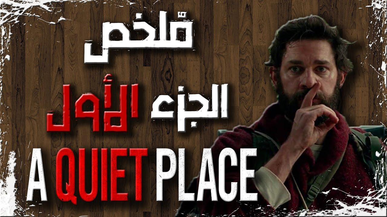 ملخص فيلم A Quiet Place