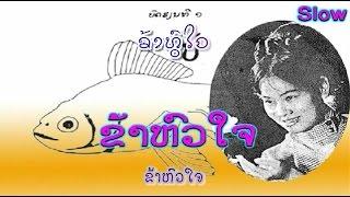 ຂ້າຫົວໃຈ  :  ສົມຟອງ ຊົງມີໄຊ  -  Somphong XONGMIXAY (VO) ເພັງລາວ ເພງລາວ เพลงลาว lao song tuto