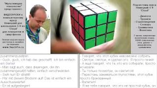 50. Заколдованный кубик-рубик