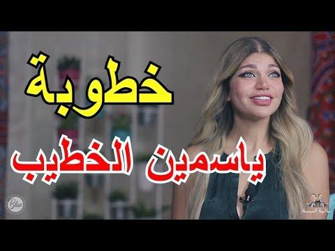 لقاء السحاب ||محاولة فاشلة للإعلاميه ياسمين الخطيب فى محاورة أبله فاتن