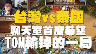 【爐石】【精彩比賽】HGG世界大賽熱身賽//台灣vs泰國#3,聊天室首度希望TOM60229輸掉的一局!