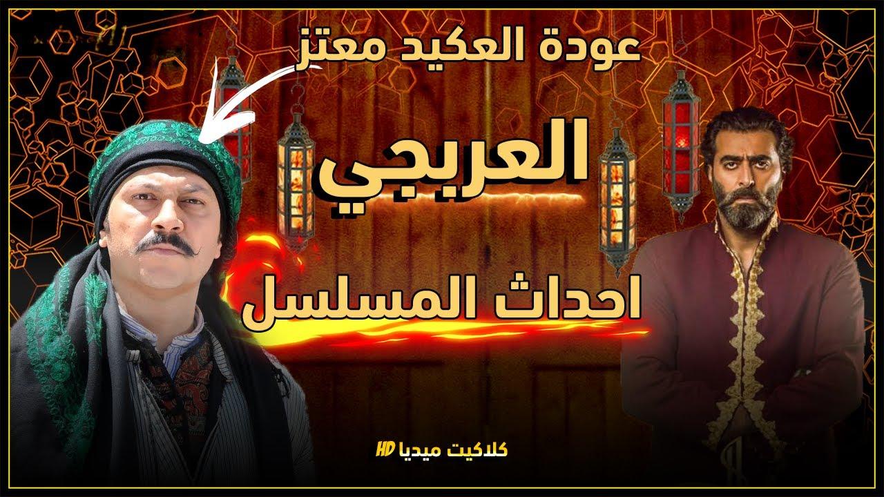 مسلسل العربجي احداث المسلسل عودة العكيد معتز رمضان 2021 Youtube