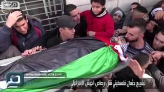 مصر العربية | تشييع جثمان فلسطيني قتل برصاص الجيش الإسرائيلي