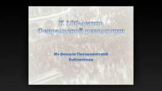 Виртуальная выставка из фондов Президентской библиотеки ''К 100-летию Февральской революции''