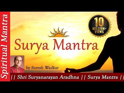 Surya Mantra ( Full Songs ) || Shri Suryanarayan Aradhna || Surya Mantra || Surya Namaskar