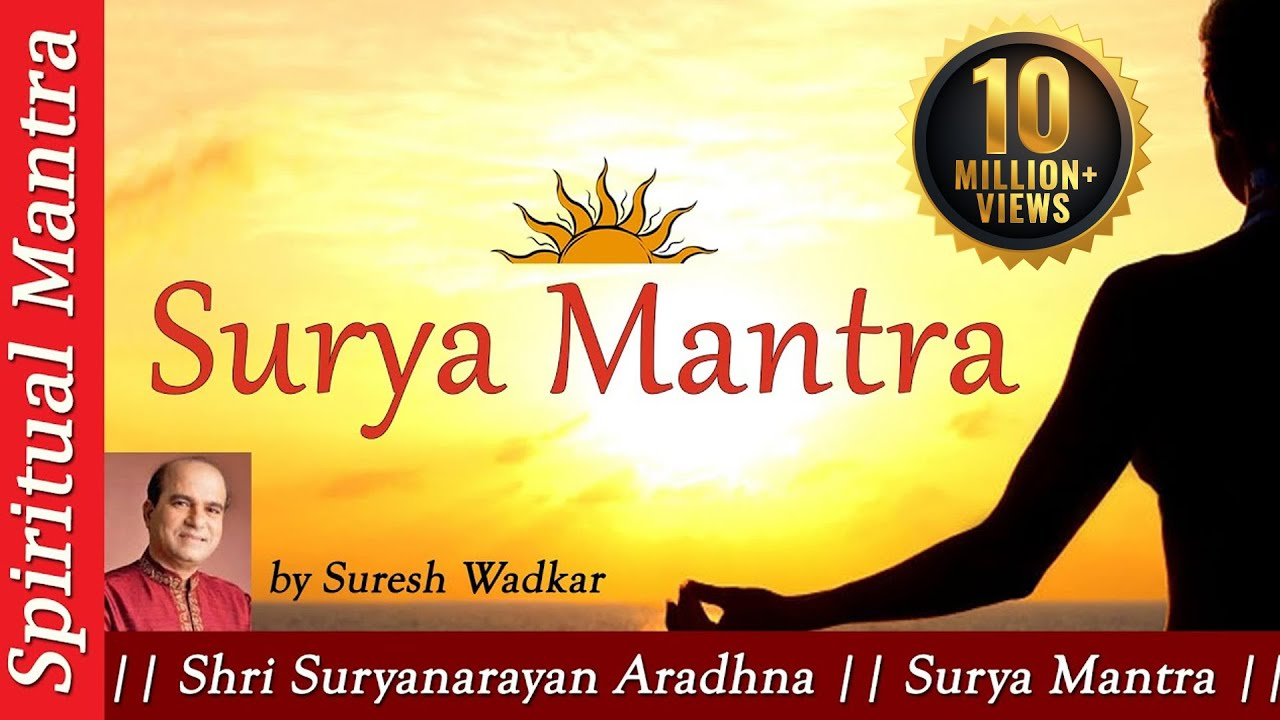 surya mantra ( full songs ) || shri suryanarayan aradhna || surya