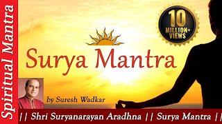 Surya Mantra ( Full Song ) || Shri Suryanarayan Aradhna || Surya Mantra || Surya Namaskar