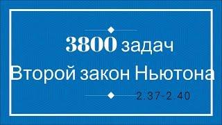 3800 задач. Второй закон Ньютона  2.37-2.40