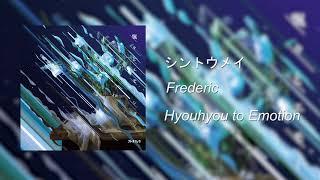 Album: Hyouhyou to Emotion 飄々とエモーション Cancion: 04 - KirinLe...