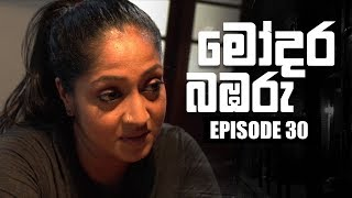 Modara Bambaru | මෝදර බඹරු | Episode 30 | 02 - 04 - 2019 | Siyatha TV Thumbnail