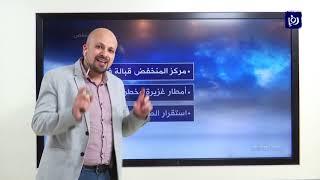 النشرة الجوية الأردنية من رؤيا 13-3-2020 | Jordan Weather