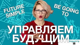 ВРЕМЕНА В АНГЛИЙСКОМ ЯЗЫКЕ: FUTURE SIMPLE + BE GOING TO