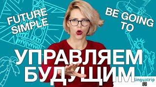 ВРЕМЕНА В АНГЛИЙСКОМ ЯЗЫКЕ: FUTURE SIMPLE + BE GOING TO