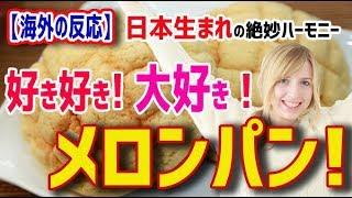 【海外の反応】メロンパン、好き好き大好き!「日本生まれの絶妙ハーモニー」メロンパンはとても美味い! 【日本人も知らない真のニッポン】