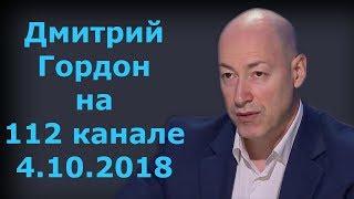 """Дмитрий Гордон на """"112 канале"""". 4.10.2018"""