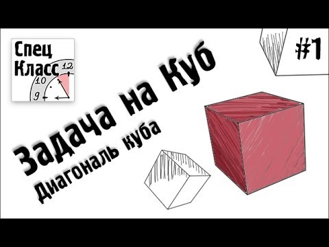 Как найти диагональ куба если известна площадь поверхности