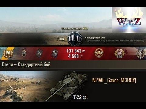 Т-22 ср.  11к урона  Лютый ПОТ  Степи  World of Tanks 0.9.12