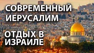 Современный Иерусалим. #отдыхвизраиле(Современный Иерусалим. #отдыхвизраиле Современный Иерусалим - очень популярное туристическое место. Совсе..., 2016-12-19T17:13:43.000Z)