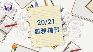 Publication Date: 2020-09-26 | Video Title: 中華傳道會呂明才小學 20/21 義務補習 義工招募宣傳片