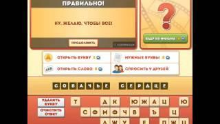 ОТВЕТЫ игра ФРАЗЫ ИЗ ФИЛЬМОВ 111, 112,113, 114, 115 уровень. Одноклассники.