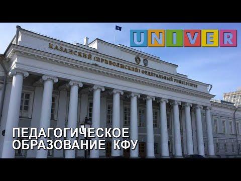 Педагогическое образование  в Казанском федеральном университете