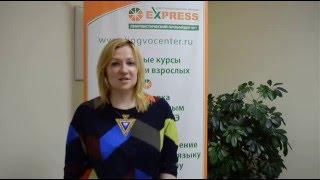 Отзыв Захаровой Екатерины о мастер-классе для преподавателей английского языка