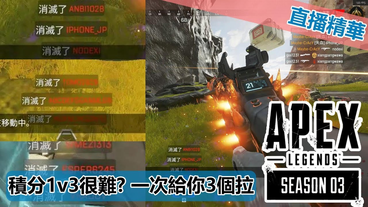 【Apex英雄】3個積分場的1v3,6隊直接打架打到冠軍?!/Rank積分精華 - YouTube